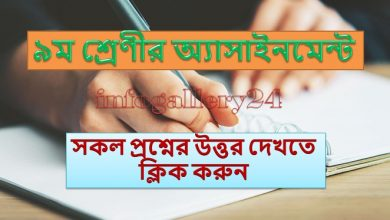 Class 9 Assignment Answer 2021 PDF