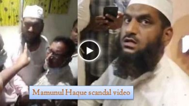 Mamunul Haque scandal video